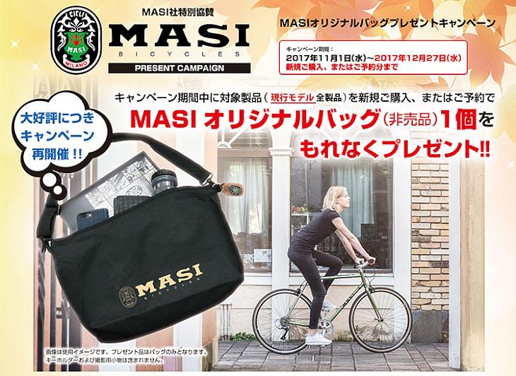 MASI オリジナルバッグプレゼントキャンペーン開催