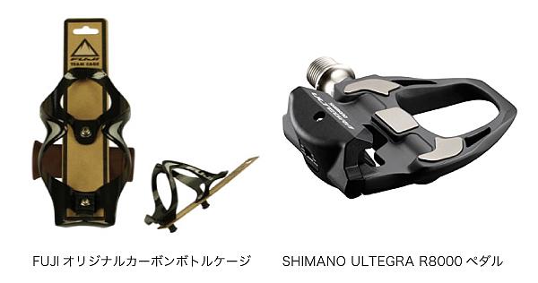 ツアー会場にてバイク成約でカーボンボトルケージもしくはアルテグラペダルがもらえる