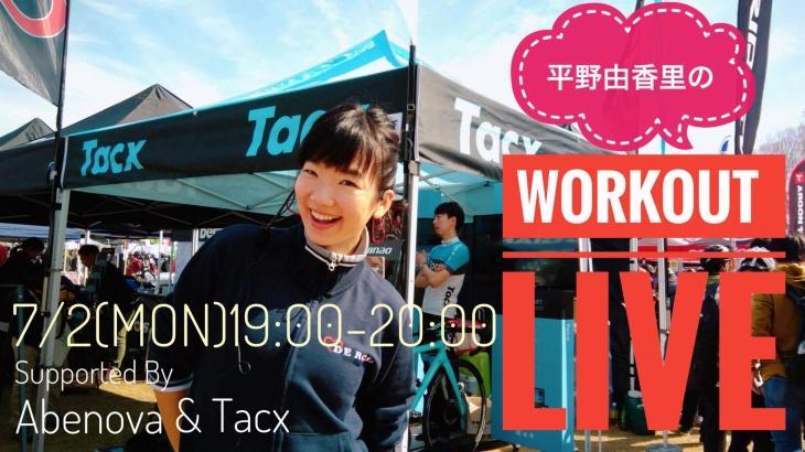 平野由香里さんのワークアウトライブ動画をYoutubeで定期配信
