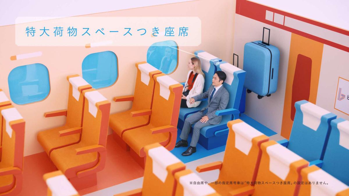 特大荷物スペースつき座席に指定されるのは最後尾座席となる