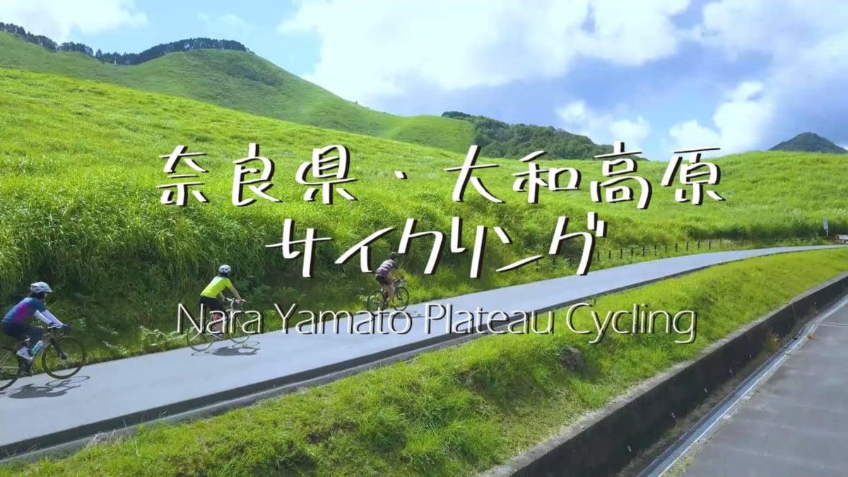 奈良県・大和高原の魅力を伝えるムービーが公開された