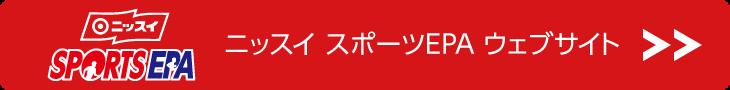 ニッスイ スポーツEPA ウェブサイト