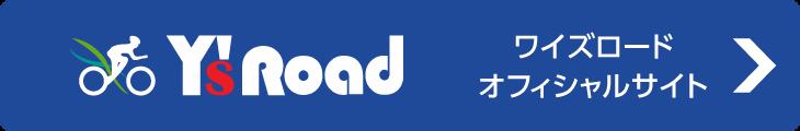 ワイズロード オフィシャルサイト