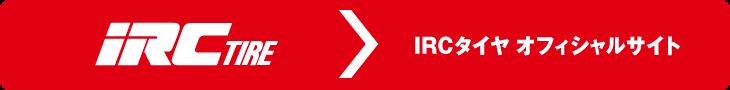 IRCタイヤ オフィシャルサイト