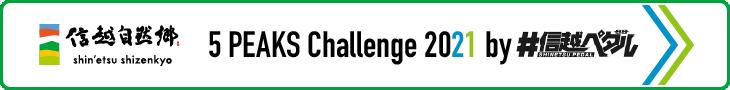 5 PEAKS チャレンジ2021 by #信越ペダル