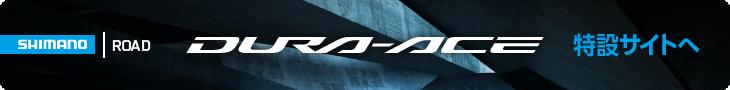 DURA-ACE特設サイトへ
