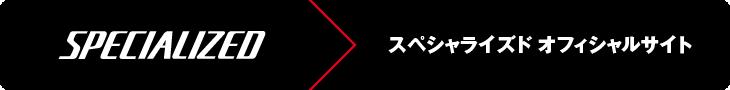 スペシャライズド・ジャパン