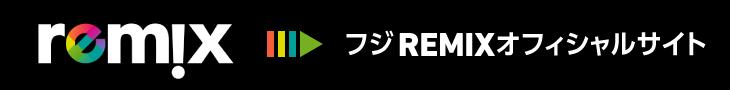 FUJI REMIX オフィシャルサイト
