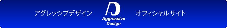 アグレッシブデザイン オフィシャルサイト