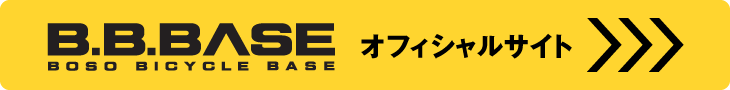 B.B.BASE オフィシャルサイト