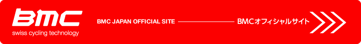 BMCオフィシャルサイト