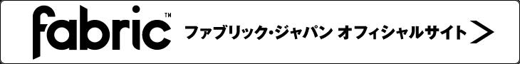 ファブリック・ジャパン オフィシャルサイト