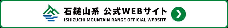 石鎚山系WEBサイト