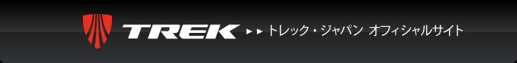 トレック・ジャパン オフィシャルサイト